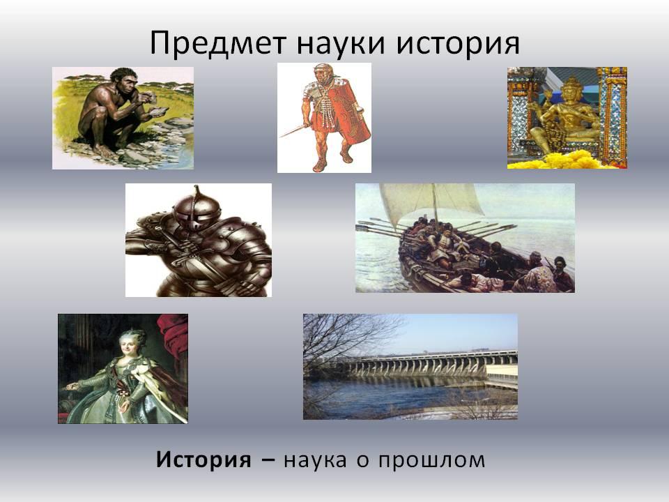 История как наука